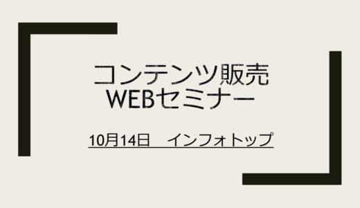 第2回販売者向けWEBセミナーを開催いたしました!
