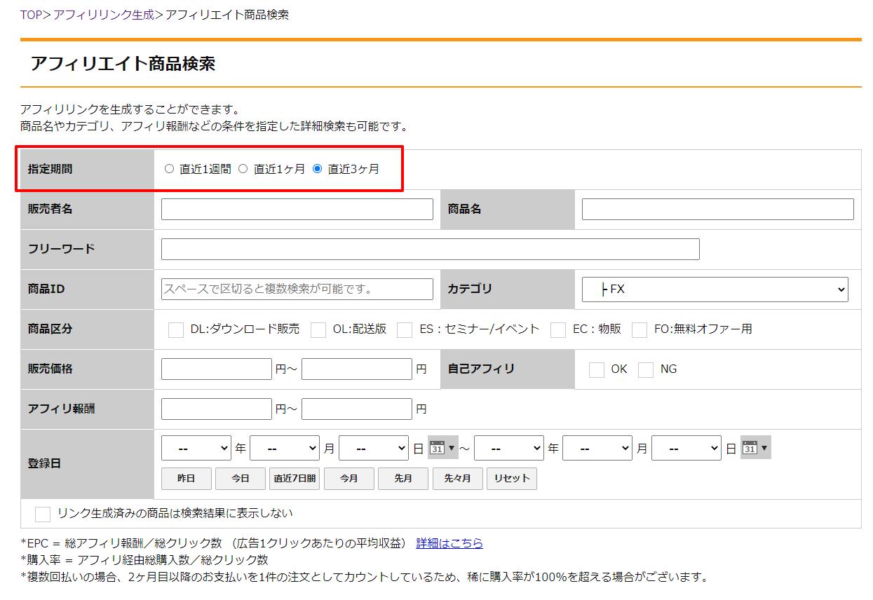 インフォトップアフィリエイターマイページ アフィリエイト商品検索画面