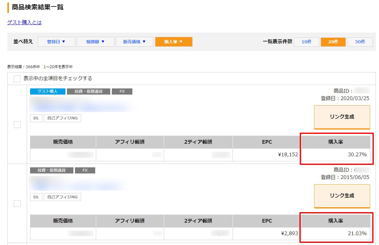 インフォトップアフィリエイターマイページ アフィリエイト商品検索 検索結果一覧
